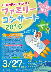 ファミリーコンサート2016_0001